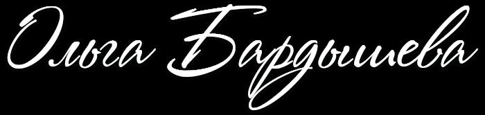 bardysheva_logo2_700_166_2
